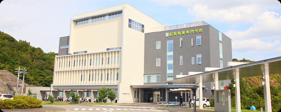 紀南看護専門学校